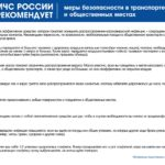 Рекомендации МЧС по короновирусу стр.3