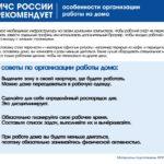 Рекомендации МЧС по короновирусу стр.4