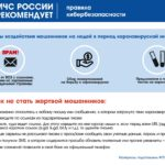 Рекомендации МЧС по короновирусу стр.6