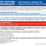 Рекомендации МЧС по короновирусу стр.7