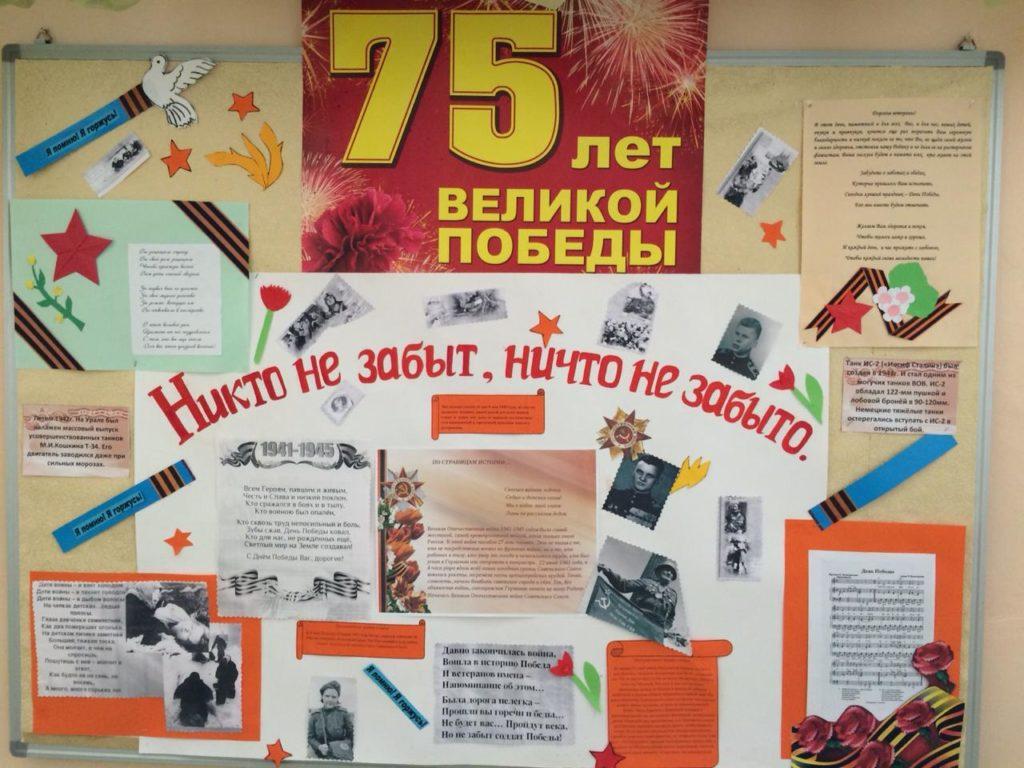 День победы в Теплом доме ф.1