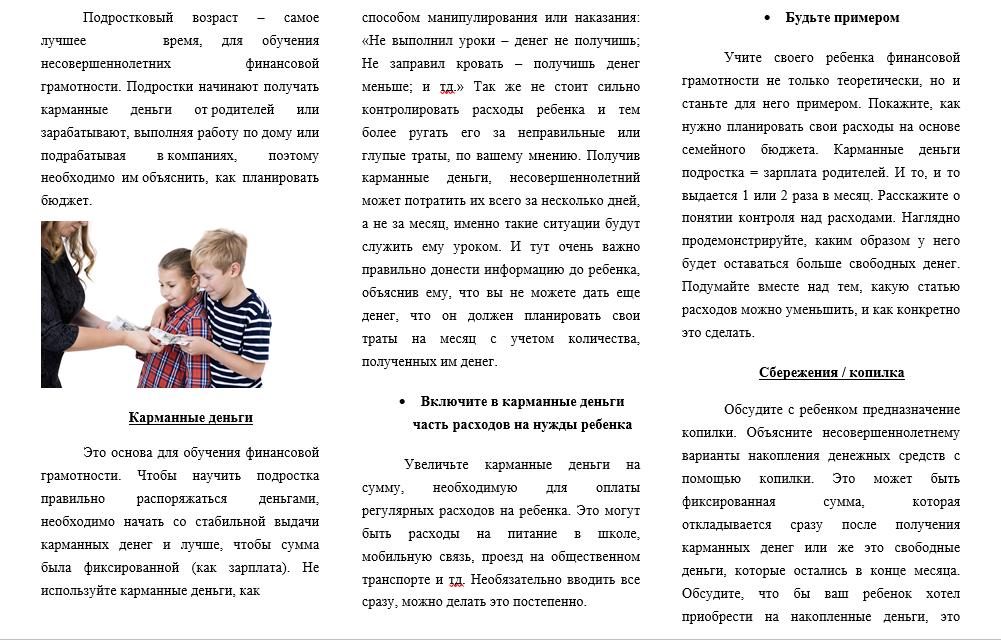 Финансовая грамотность (ф.1)